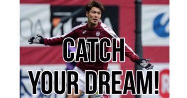 サッカー海外移籍と、人として成長する為に。